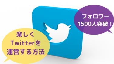 Twitterのフォロワー1500人突破!楽しくTwitterを運営してブログ仲間を増やす方法